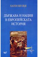 Държава и нация в европейската история