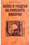 Залез и упадък на Римската империя - том 2