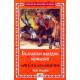 Български народни приказки - том 1