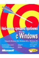 Най-често срещани проблеми с Microsoft Windows