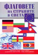 Флаговете на страните в света
