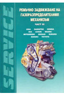 Ремъчно задвижване на газоразпределителния механизъм - част III