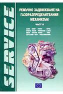 Ремъчно задвижване на газоразпределителния механизъм - част II