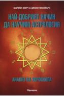 Най-добрият начин да научим астрология - том 3