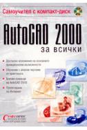 AutoCAD 2000 за всички