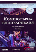 Компютърна енциклопедия - част 1