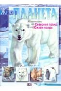 Животните от Северния полюс и от Южния полюс