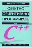 Обектно-ориентирано програмиране със С++