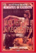 Мемоарите на Клеопатра: Марк Антоний и Клеопатра