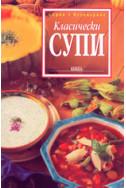 Класически супи