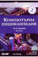 Компютърна енциклопедия - част 2
