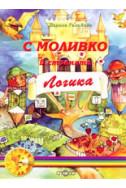 С Моливко в страната Логика - книжка 5