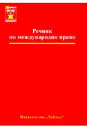 Речник по международно право