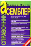 Асемблер - справочник