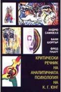 Критически речник на аналитичната психология на К. Г. Юнг