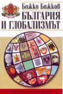 България и глобализмът