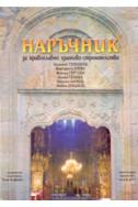 Наръчник за православно храмово строителство