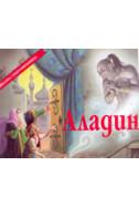 Аладин - панорамна книга