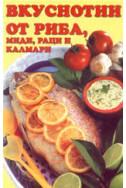 Вкуснотии от риба, миди, раци и калмари