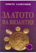 Златото на Византия
