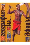 География на Африка