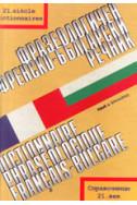 Фразеологичен френско-български речник