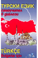 Турски език