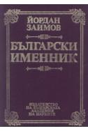 Български именник