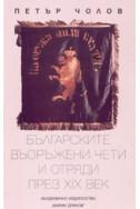 Българските въоръжени чети и отряди през 19-ти век