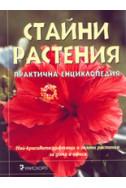 Стайни растения - практична енциклопедия