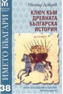 Името Българи - ключ към древната българска история