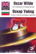 The importance of Being Earnest - двуезично издание