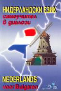 Нидерландски език