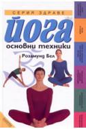 Йога: основни техники