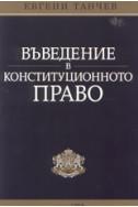 Въведение в конституционното право
