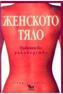 Женското тяло - практическо ръководство