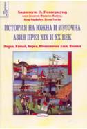 История на Южна и източна Азия през 19-ти и 20-ти век