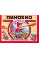 Пинокио - панорамна приказка